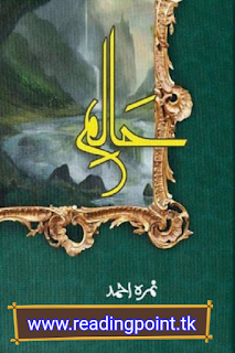 Urdu novel haalim PDF by nimra Ahmed free download