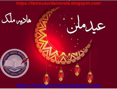 Eid milan novel online reading by Hadia Malik Complete