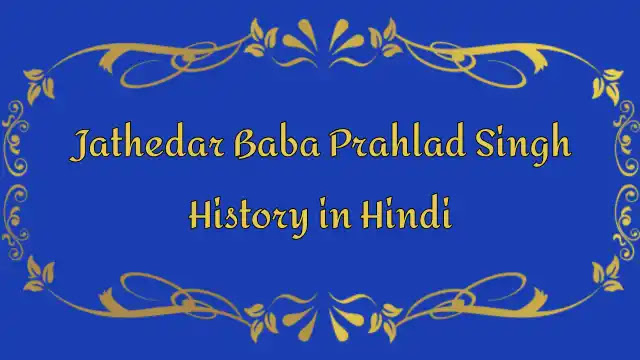 जत्थेदार बाबा प्रह्लाद सिंह जी की जीवनी | Jathedar Baba Prahlad Singh History in Hindi