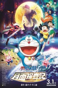 Doraemon: Nobita's Chronicle of the Moon Exploration (Eiga Doraemon: Nobita no getsumen tansaki) (2019)