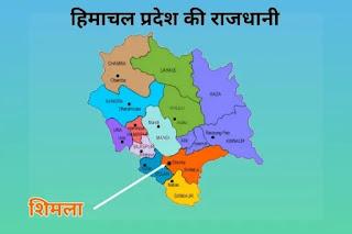 उत्तराखंड की राजधानी क्या है - capital of uttarakhand in hindi