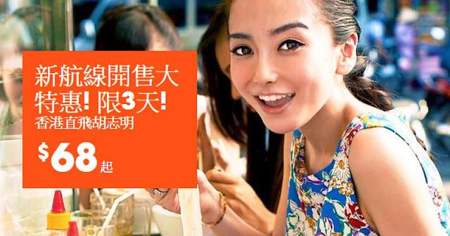 Jetstar「新航線」香港 飛胡志明市 單程HK$68蚊,今日(10月18日)早上10時已開賣。