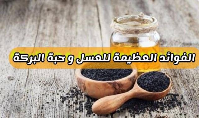 الفوائد العظيمة للعسل و حبة البركة