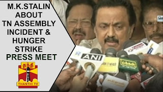 M.K.Stalin's press meet about TN Assembly incident & DMK's hunger strike on Feb 22