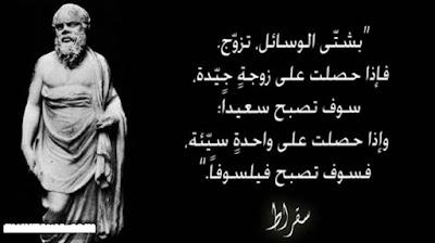 مقولات سقراط عن العقل