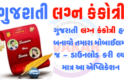 Download Gujarati Lagan Kankotari,Gujarati Marriage Invitation Card