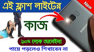 Mobile Flashlight More 6 New Hidden Tricks