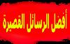 أجمل رسائل ومسجات حب بالفرنسية SMS 2020 ❤️ بالفرنسية والعربية
