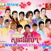 Phleng Records VCD Album 07 New Year 2014