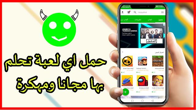 افضل تطبيق لتحميل جميع الالعاب والتطبيقات مجانا / happymod