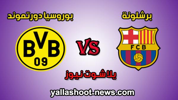 نتيجة مباراة برشلونة وبروسيا دورتموند اليوم 27-11-2019 في دوري أبطال أوروبا