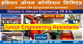 Recruitment of 161 Junior Engineering Assistant in IOCL  2016