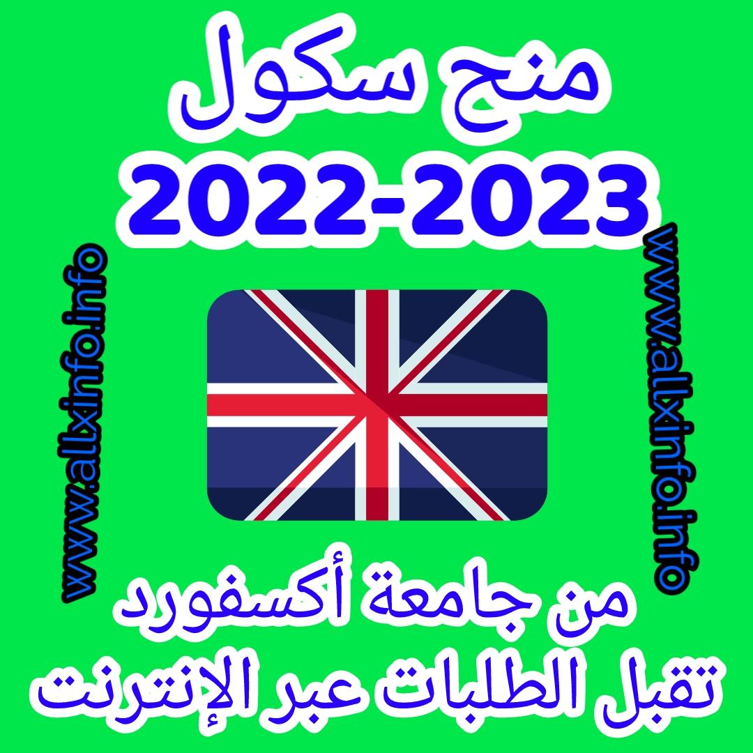منح سكول 2022-2023 من جامعة أكسفورد تقبل الطلبات عبر الإنترنت