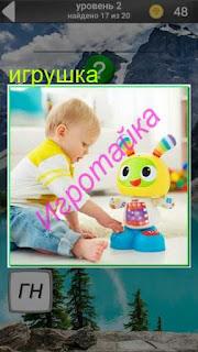 ребенок сидя на полу играет с игрушками 2 уровень 600 забавных картинок