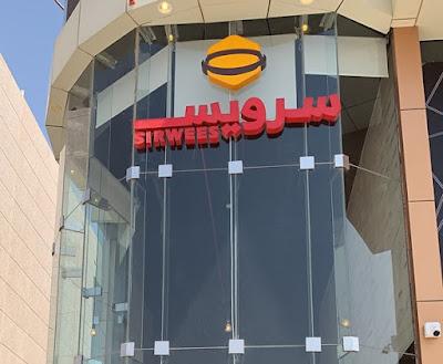 مطعم سرويس الرياض | المنيو ورقم الهاتف والعنوان