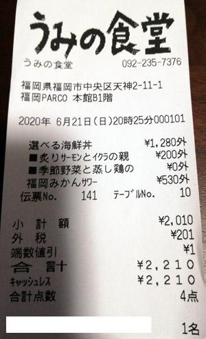 うみの食堂 2020/6/21 飲食のレシート