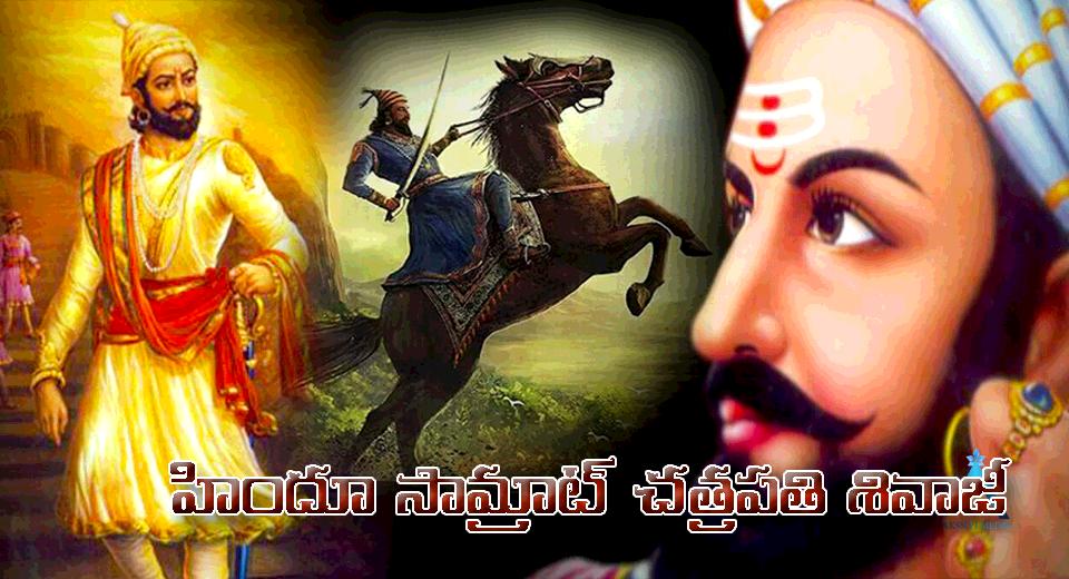 అసలు సిసలు హిందూ సామ్రాట్ చత్రపతి శివాజీ - The great Hindu emperor 'Chhatrapati Shivaji'