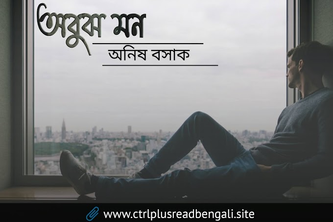 অবুঝ মন । Bengali pathetic love poetry