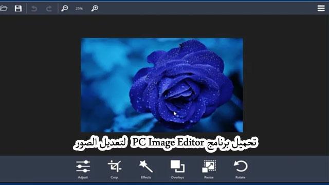 تحميل برنامج PC Image Editor المجاني لتعديل الصور من الموقع الرسمي