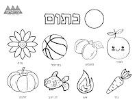 דף צביעה דברים בצבעים שונים לילדים