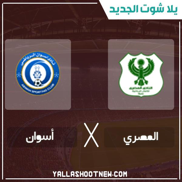 مشاهدة مباراة المصري البورسعيدي وأسوان بث مباشر اليوم 16-1-2020 في الدوري المصري