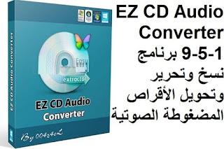 EZ CD Audio Converter 9-5-1 برنامج نسخ وتحرير وتحويل الأقراص المضغوطة الصوتية