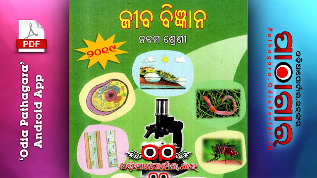 Download Life Science [ଜୀବ ବିଜ୍ଞାନ] (2019 NEW RECTIFIED EDITION) SCL Text Book of Class -9, 9th class new science book 2019, download 9th new books by bse odisha 2019.