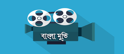 Top 5 Bangla Movie Download Site