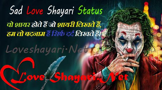 UniQue Collection Love Shayari IN 2020