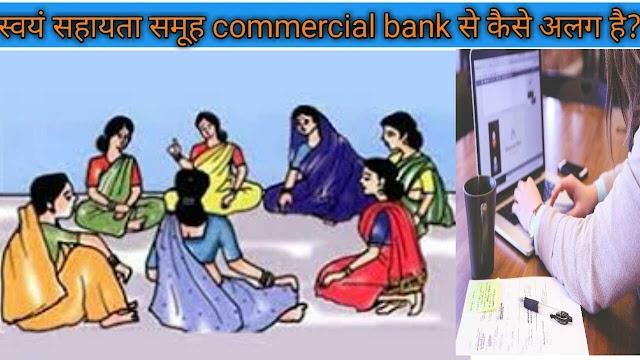 How SHG is different from commercial banks?|swayam sahayata samuh वाणिज्यिक बैंकों से किस प्रकार भिन्न है?|