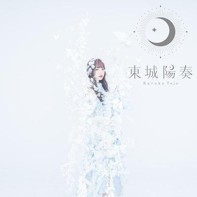 [SakuraOST] Haruka Toujou - NEW