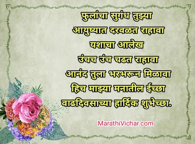 happy birthday wishes friend in marathi