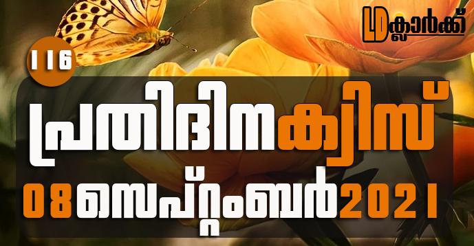 Kerala PSC   08 Sep 2021   Online LD Clerk Exam Preparation - Quiz-116