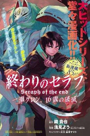 Owari no Seraph: Guren Ichinose's Catastrophe at 16 Manga