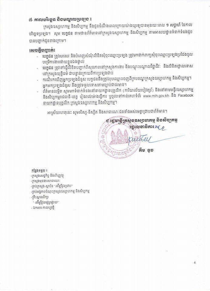 http://www.cambodiajobs.biz/2016/07/168-staffs-ministry-of-industry-and.html
