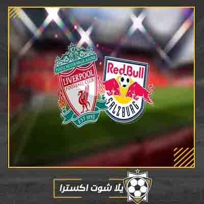 مباراة ليفربول وريد سالزبورغ بث مباشر
