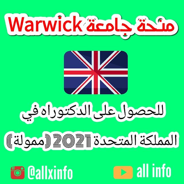 منحة جامعة Warwick للحصول على الدكتوراه في المملكة المتحدة 2021 (ممولة)