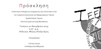 Συνάντηση υποδοχής και ενημέρωσης πρωτοετών φοιτητών  του Τμήματος Εικαστικών και Εφαρμοσμένων Τεχνών  της Σχολής Καλών Τεχνών, του Πανεπιστημίου Δυτικής Μακεδονίας