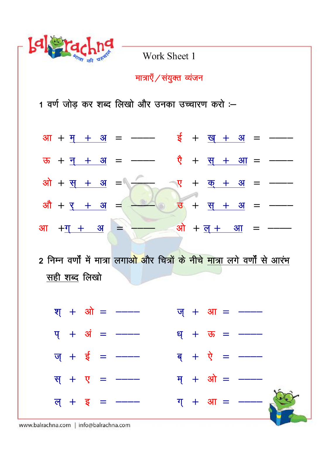 Worksheet For Class 1 Hindi Matra
