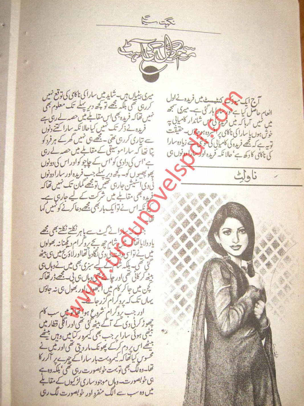 Gul E Rana Novel Full Pdf