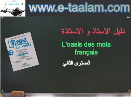 دليل الأستاذ والأستاذة : L'oasis des mots français  للسنة الثانية من التعليم الابتدائي 2019