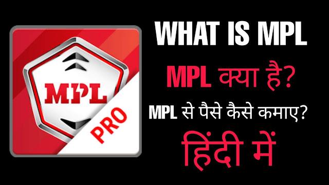 What Is MPL | MPL Kya Hai | MPL Se Paise Kaise Kamaye | In Hindi