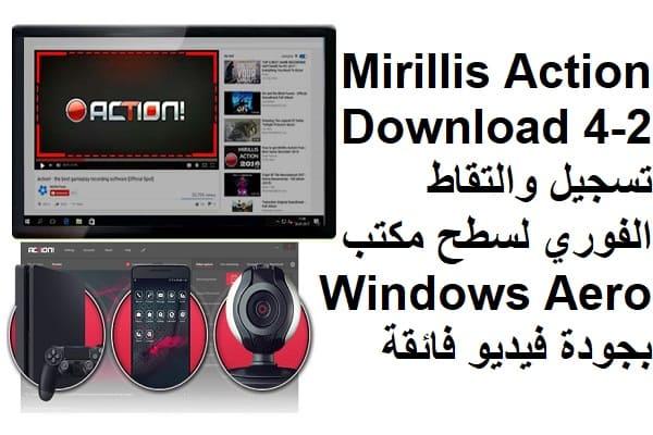 Mirillis Action Download 4-2 تسجيل والتقاط الفوري لسطح مكتب Windows Aero بجودة فيديو فائقة