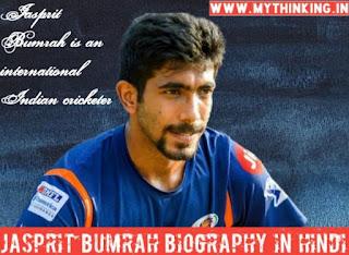 Jasprit bumrah biography in hindi, jasprit bumrah career