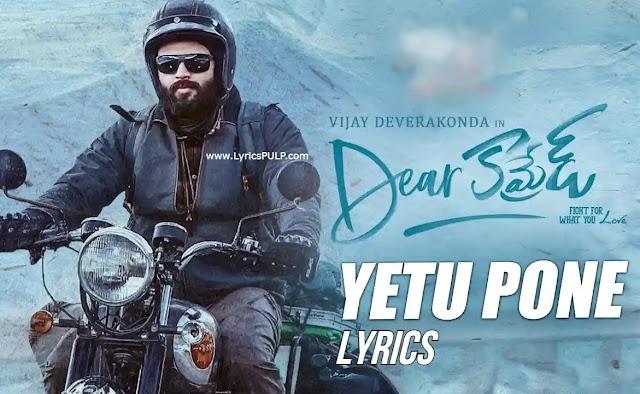 Yetu Pone Song Lyrics - DEAR COMRADE Telugu Movie Songs