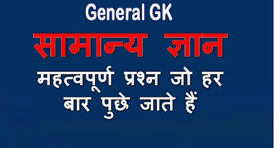 GK Questions Quiz for SSC Exam SSC परीक्षा के लिए GK प्रश्न प्रश्नोत्तरी
