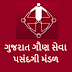 (GSSSB) announces big recruitment (Gujarat Secondary Service Selection Board )