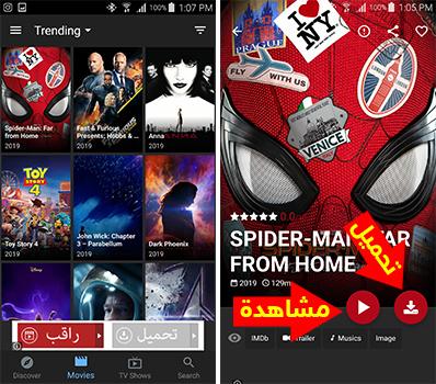 شرح واجهة تطبيق Mediabox HD