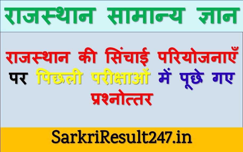Rajasthan ki Prmukh Sinchai Priyojana, Rajasthan Gk, Rajasthan ki Sinchai Pariyojana