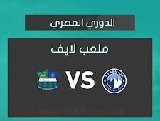 نتيجة مباراة بيراميدز ومصر المقاصة اليوم الموافق 2021/04/14 في الدوري المصري
